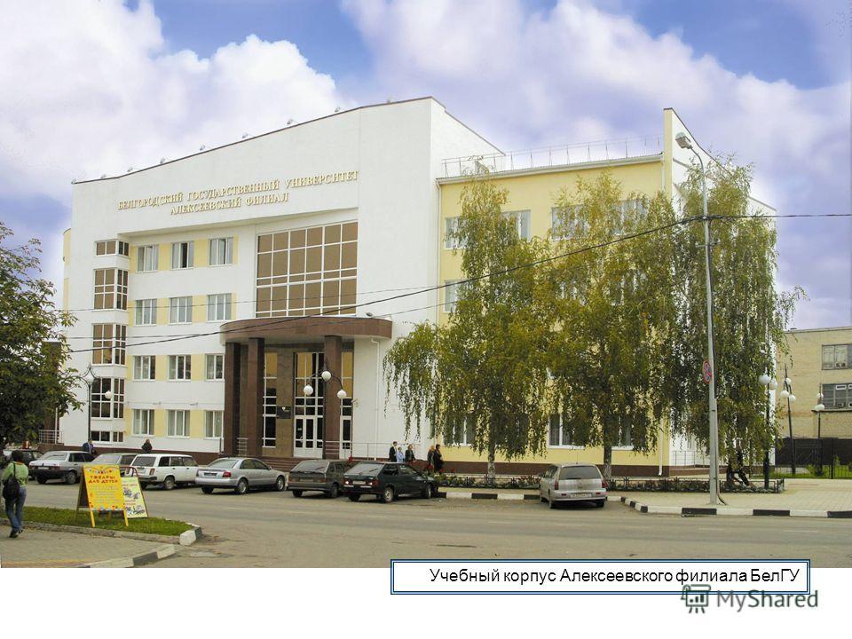 Учебный корпус Алексеевского филиала БелГУ