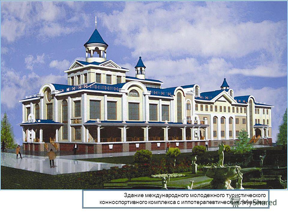 Здание международного молодежного туристического конноспортивного комплекса с иппотерапевтическим лечением