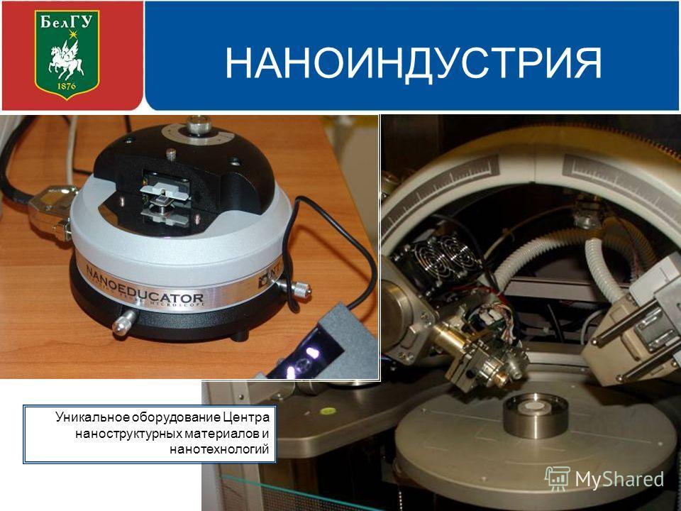 НАНОИНДУСТРИЯ Уникальное оборудование Центра наноструктурных материалов и нанотехнологий