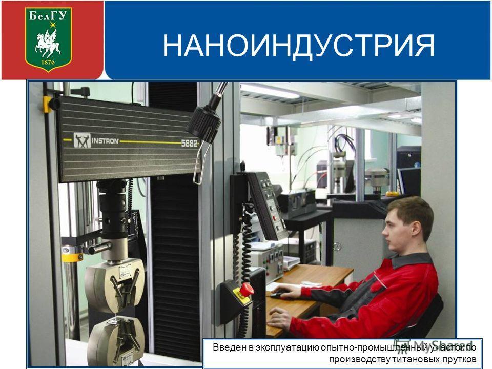 НАНОИНДУСТРИЯ Введен в эксплуатацию опытно-промышленный участок по производству титановых прутков