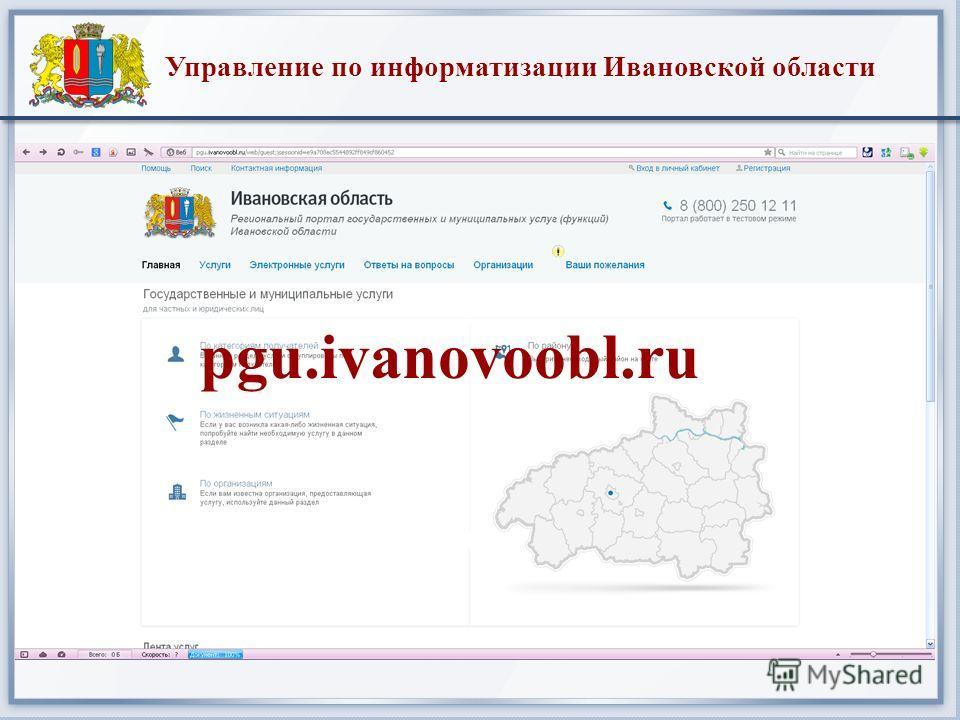 Управление по информатизации Ивановской области pgu.ivanovoobl.ru