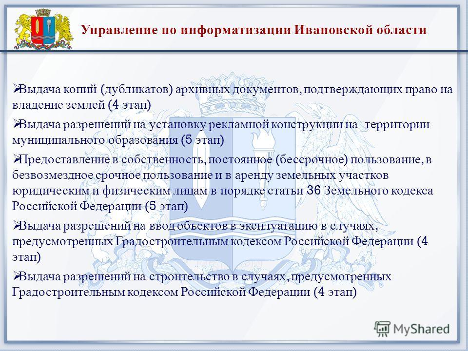 Управление по информатизации Ивановской области Выдача копий ( дубликатов ) архивных документов, подтверждающих право на владение землей (4 этап ) Выдача разрешений на установку рекламной конструкции на территории муниципального образования (5 этап )