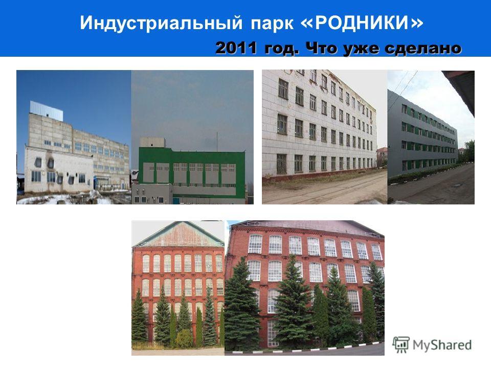 ИНДУСТРИАЛЬНЫЙ ПАРК « РОДНИКИ » 2011 год. Что уже сделано Индустриальный парк « РОДНИКИ »