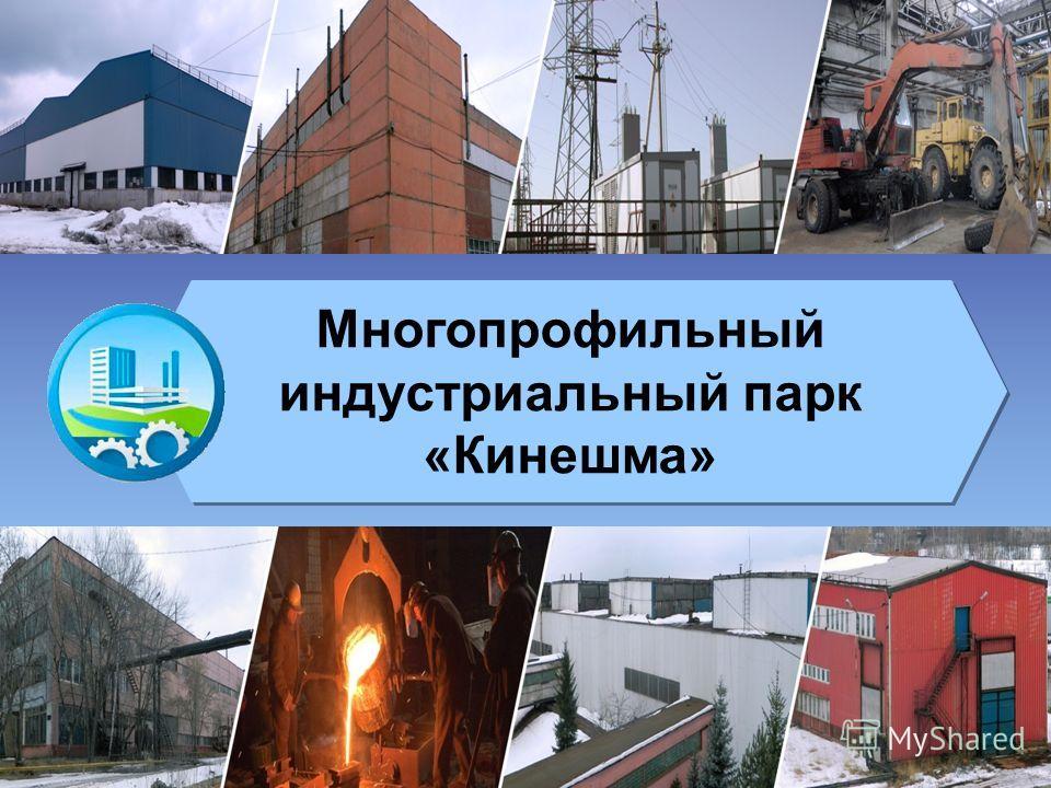 Многопрофильный индустриальный парк «Кинешма» Многопрофильный индустриальный парк «Кинешма»