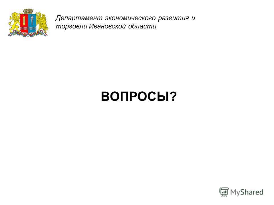 ВОПРОСЫ? Департамент экономического развития и торговли Ивановской области