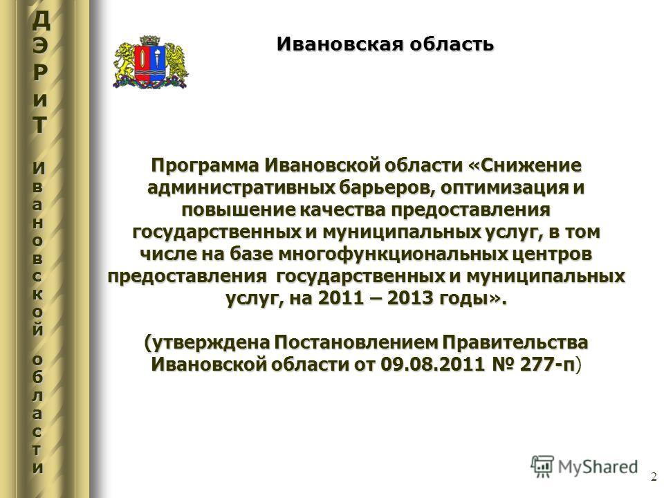 ДЭРиТДЭРиТИвИвааноноввссккооййооббллаассттииДЭРиТДЭРиТИвИвааноноввссккооййооббллаассттииавскойобласти Программа Ивановской области «Снижение административных барьеров, оптимизация и повышение качества предоставления государственных и муниципальных ус