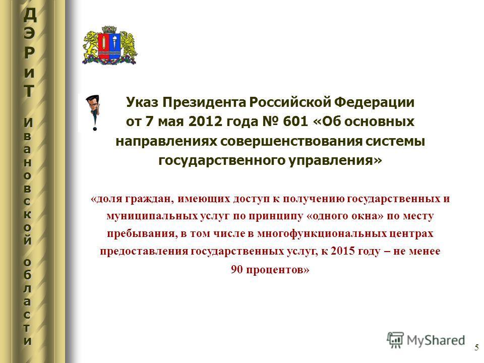 ДЭРиТДЭРиТИвИвааноноввссккооййооббллаассттииДЭРиТДЭРиТИвИвааноноввссккооййооббллаассттииавскойобласти Указ Президента Российской Федерации от 7 мая 2012 года 601 «Об основных направлениях совершенствования системы государственного управления» «доля г
