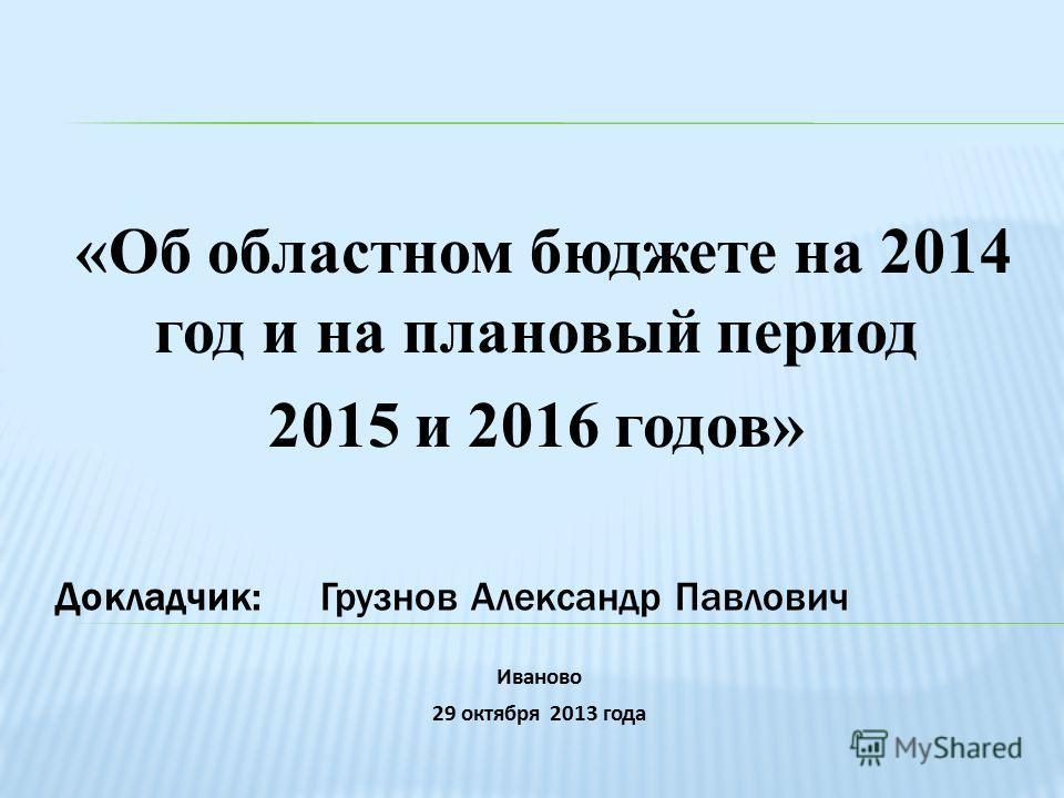 Докладчик: Грузнов Александр Павлович Иваново 29 октября 2013 года