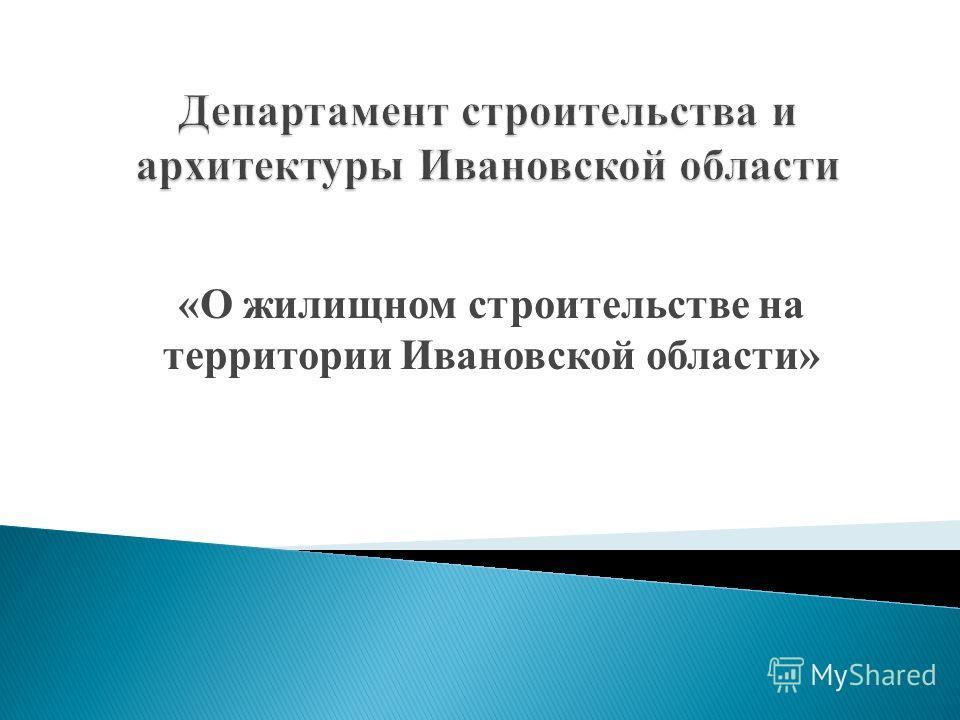 «О жилищном строительстве на территории Ивановской области»