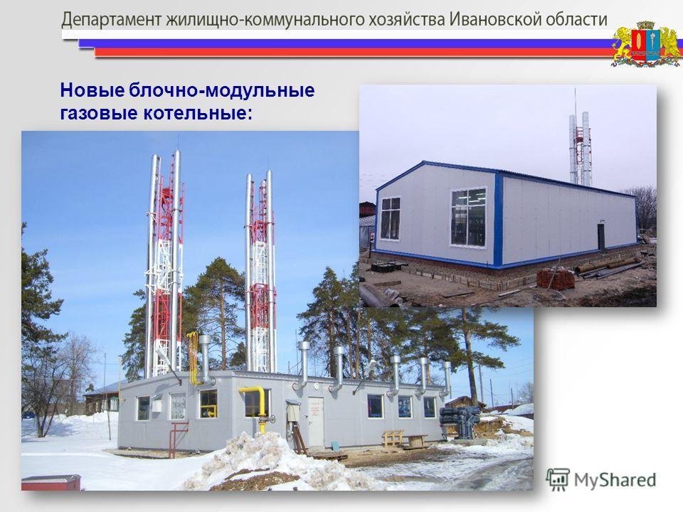 Новые блочно-модульные газовые котельные: