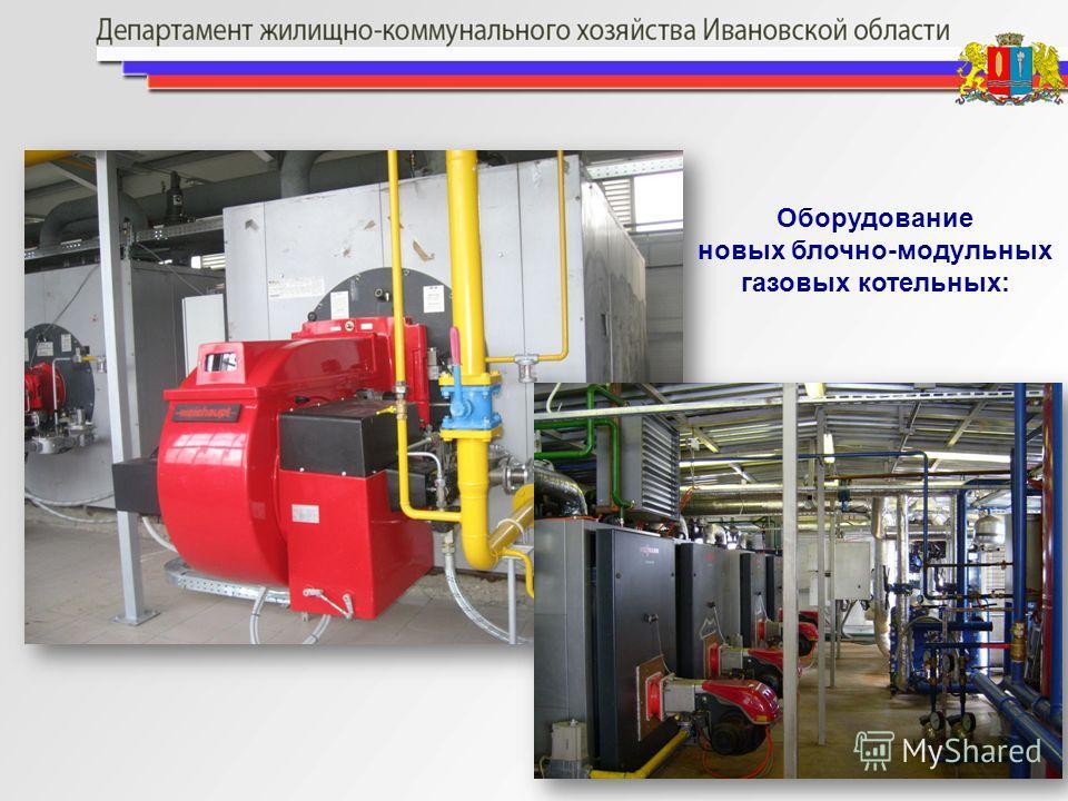 Оборудование новых блочно-модульных газовых котельных:
