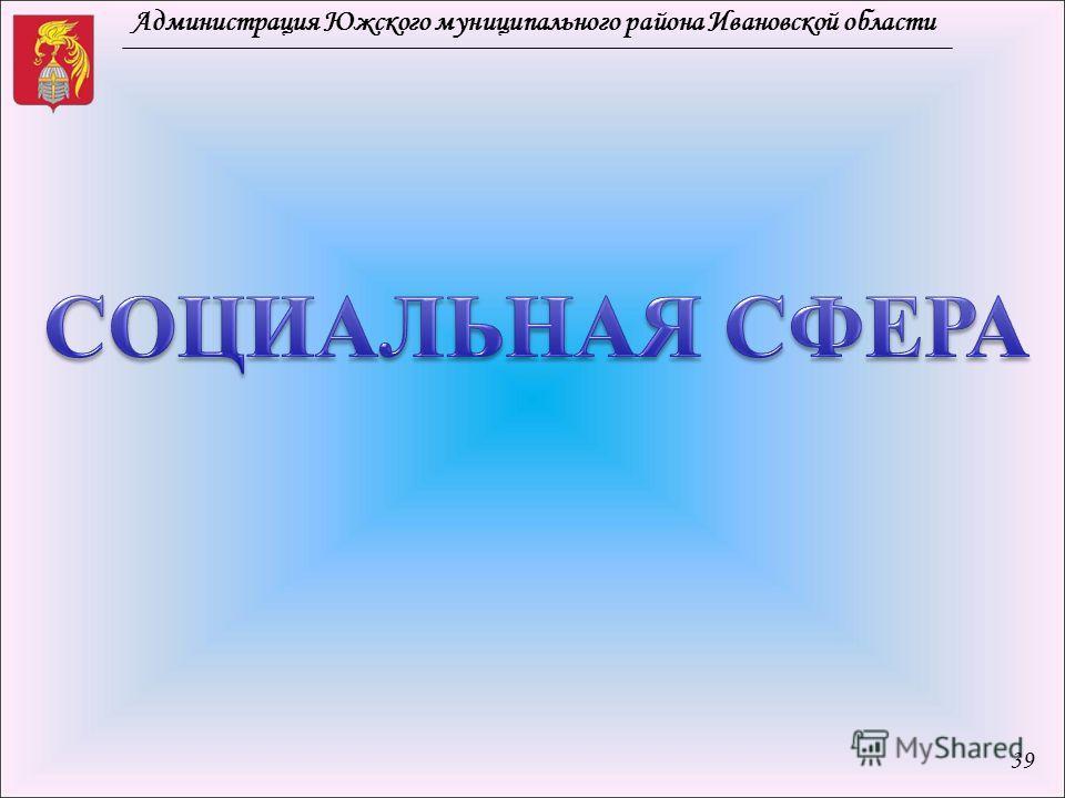 Администрация Южского муниципального района Ивановской области 39