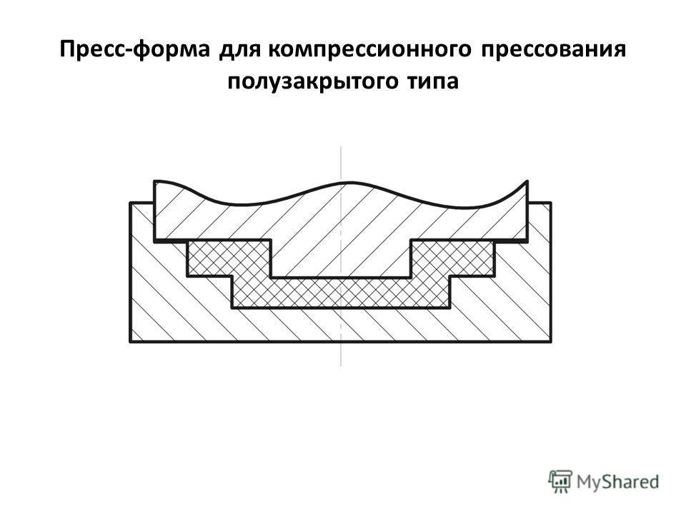 Пресс-форма для компрессионного прессования полузакрытого типа