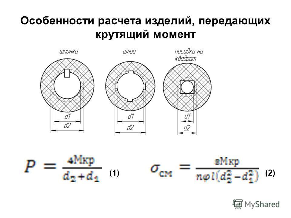Особенности расчета изделий, передающих крутящий момент (1)(2)