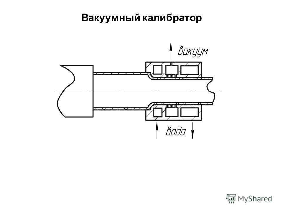 Вакуумный калибратор
