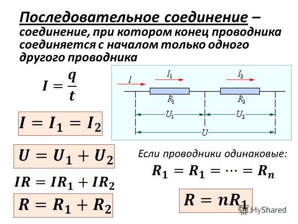 Последовательное соединение – соединение, при котором конец проводника соединяется с началом только одного другого проводника Если проводники одинаковые: