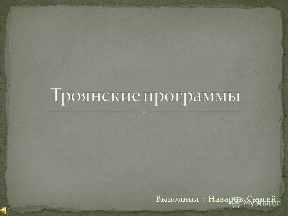 Выполнил : Назаров Сергей