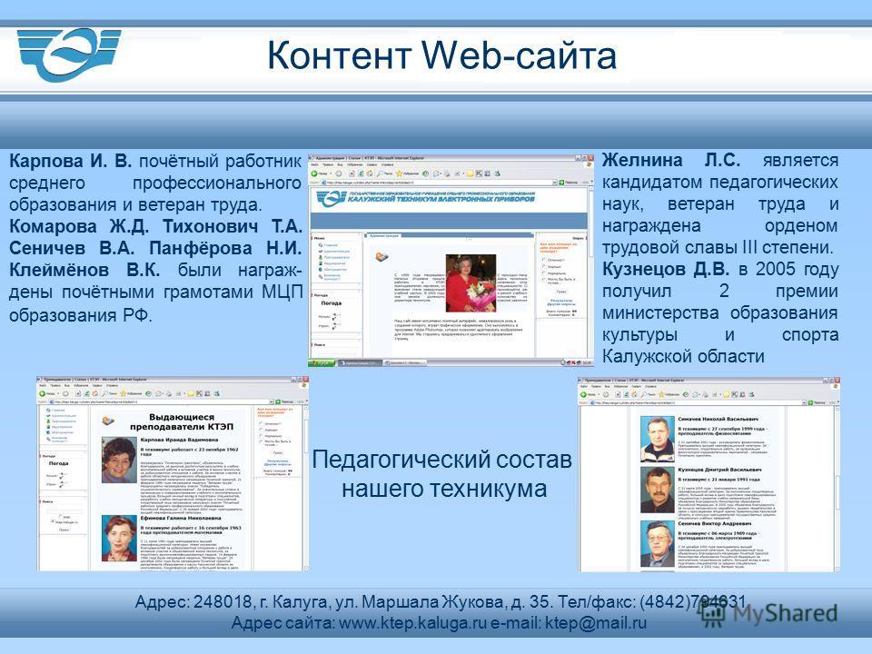 Контент Web-сайта Адрес: 248018, г. Калуга, ул. Маршала Жукова, д. 35. Тел/факс: (4842)794631 Адрес сайта: www.ktep.kaluga.ru e-mail: ktep@mail.ru Педагогический состав нашего техникума Карпова И. В. почётный работник среднего профессионального образ