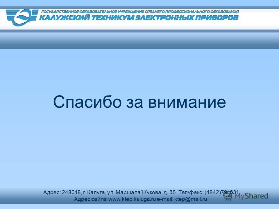 Спасибо за внимание Адрес: 248018, г. Калуга, ул. Маршала Жукова, д. 35. Тел/факс: (4842)794631 Адрес сайта: www.ktep.kaluga.ru e-mail: ktep@mail.ru