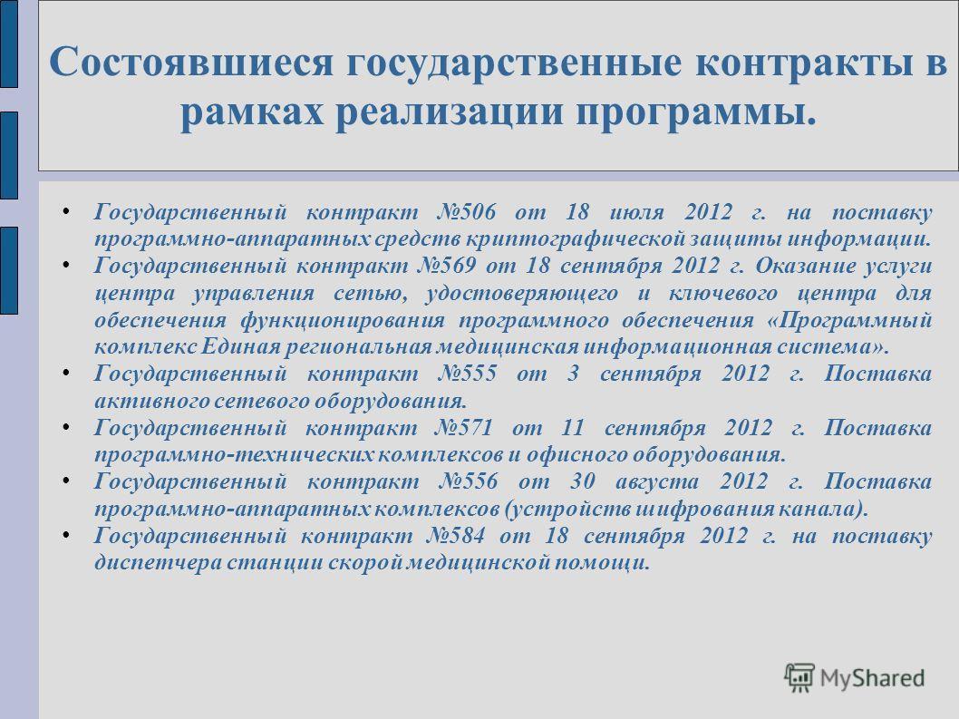 Состоявшиеся государственные контракты в рамках реализации программы. Государственный контракт 506 от 18 июля 2012 г. на поставку программно-аппаратных средств криптографической защиты информации. Государственный контракт 569 от 18 сентября 2012 г. О