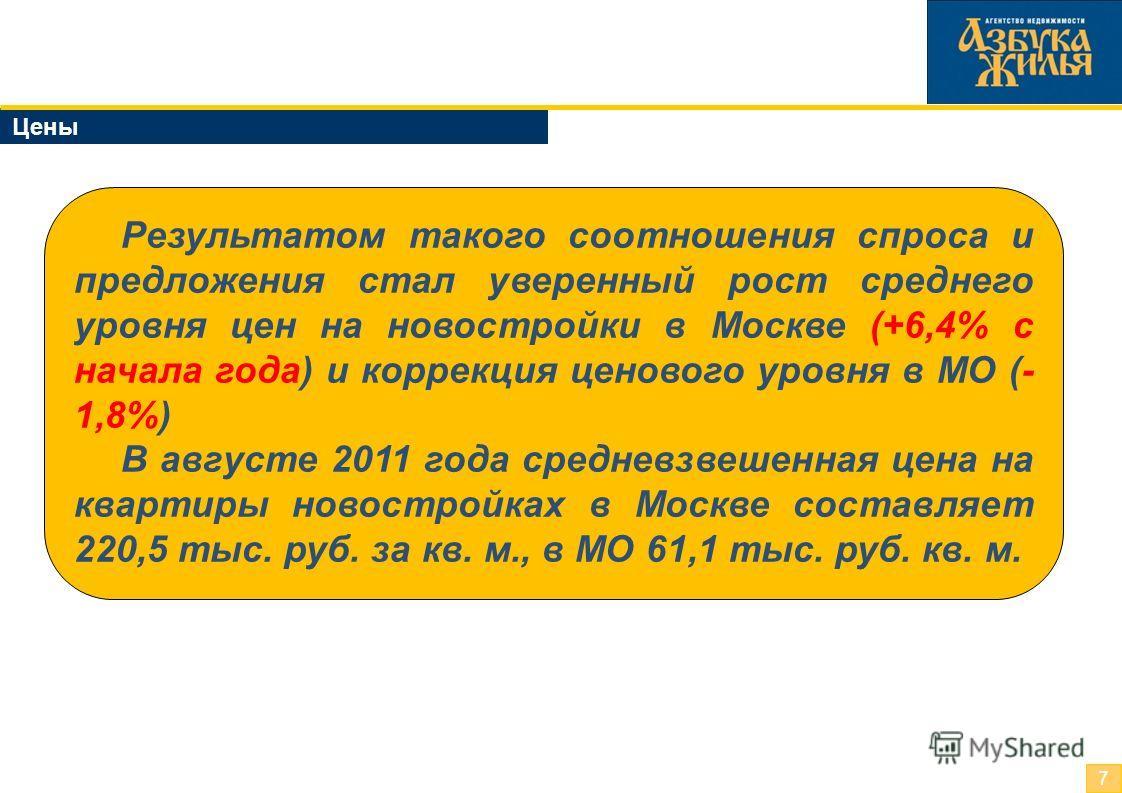 7 Результатом такого соотношения спроса и предложения стал уверенный рост среднего уровня цен на новостройки в Москве (+6,4% с начала года) и коррекция ценового уровня в МО (- 1,8%) В августе 2011 года средневзвешенная цена на квартиры новостройках в