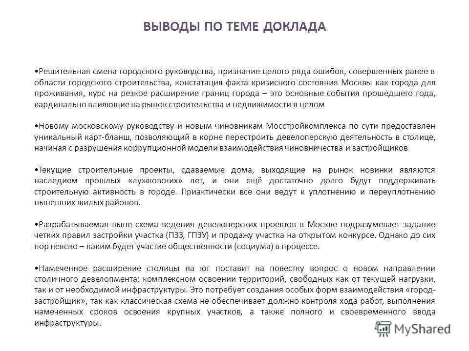 ВЫВОДЫ ПО ТЕМЕ ДОКЛАДА Решительная смена городского руководства, признание целого ряда ошибок, совершенных ранее в области городского строительства, констатация факта кризисного состояния Москвы как города для проживания, курс на резкое расширение гр
