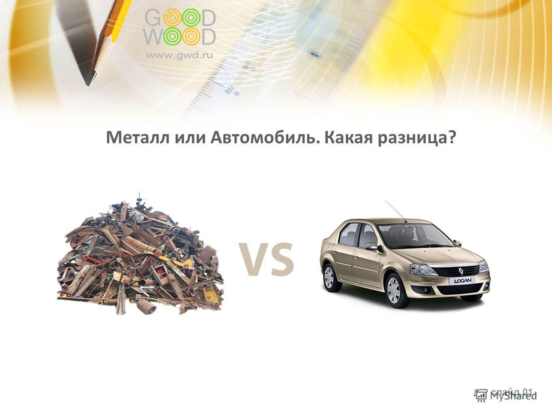 слайд 01 Металл или Автомобиль. Какая разница?