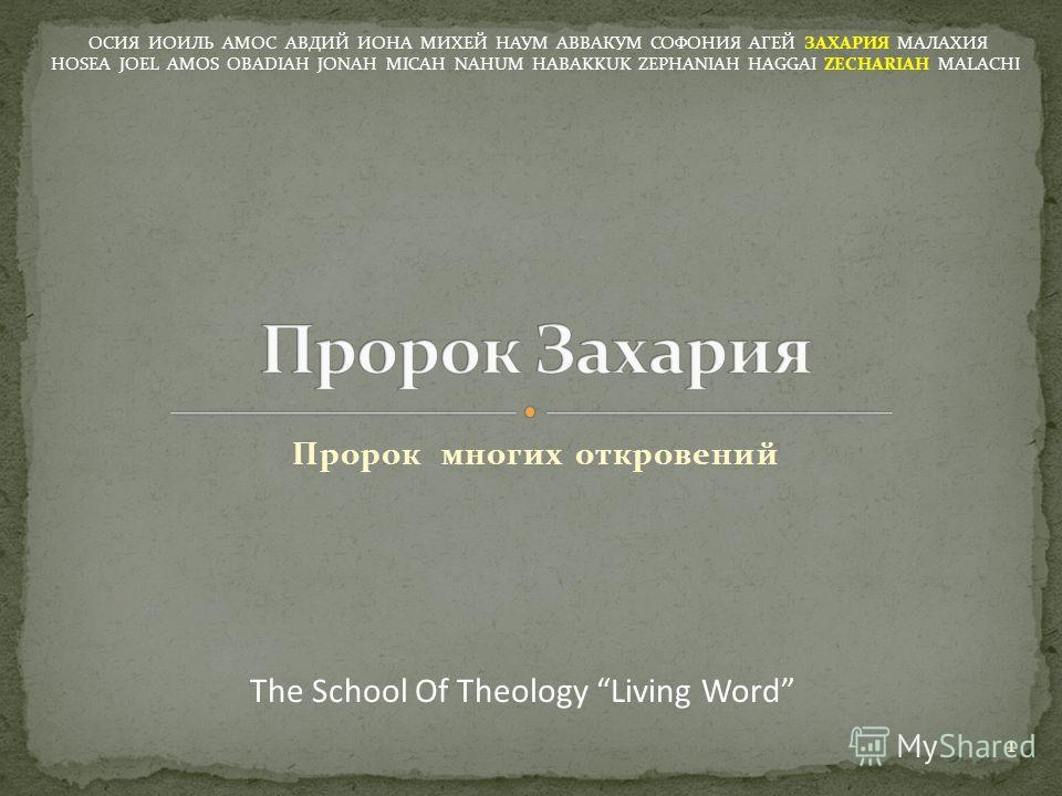 Пророк многих откровений ОСИЯ ИОИЛЬ АМОС АВДИЙ ИОНА МИХЕЙ НАУМ АВВАКУМ СОФОНИЯ АГЕЙ ЗАХАРИЯ МАЛАХИЯ HOSEA JOEL AMOS OBADIAH JONAH MICAH NAHUM HABAKKUK ZEPHANIAH HAGGAI ZECHARIAH MALACHI 1 The School Of Theology Living Word