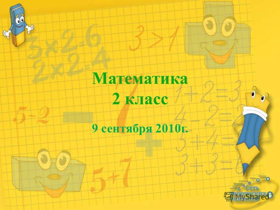 Математика 2 класс 9 сентября 2010г.