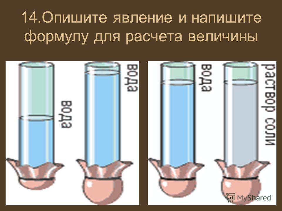 14.Опишите явление и напишите формулу для расчета величины