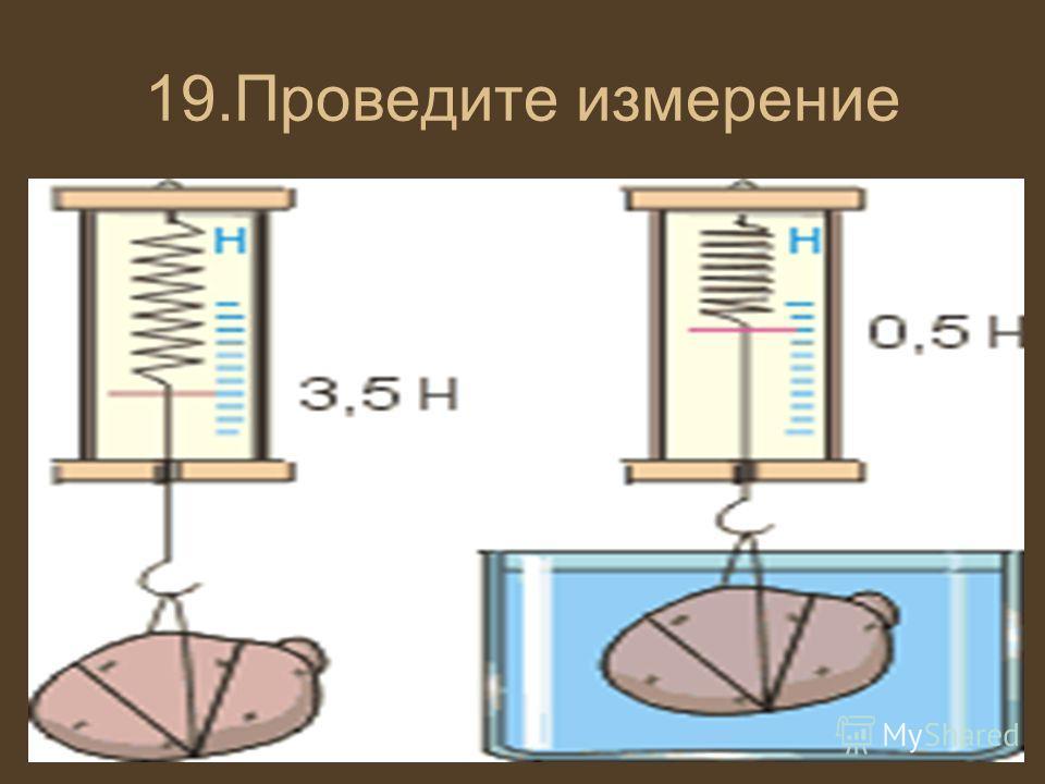 19.Проведите измерение