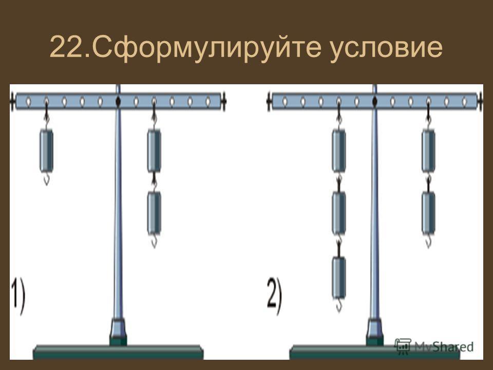 22.Сформулируйте условие