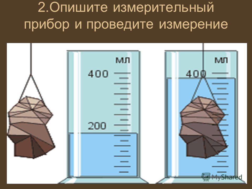 2.Опишите измерительный прибор и проведите измерение