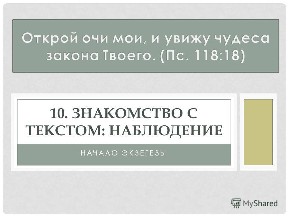 НАЧАЛО ЭКЗЕГЕЗЫ 10. ЗНАКОМСТВО С ТЕКСТОМ: НАБЛЮДЕНИЕ