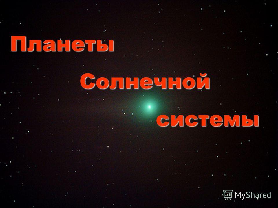 Планеты Солнечной Солнечной системы системы