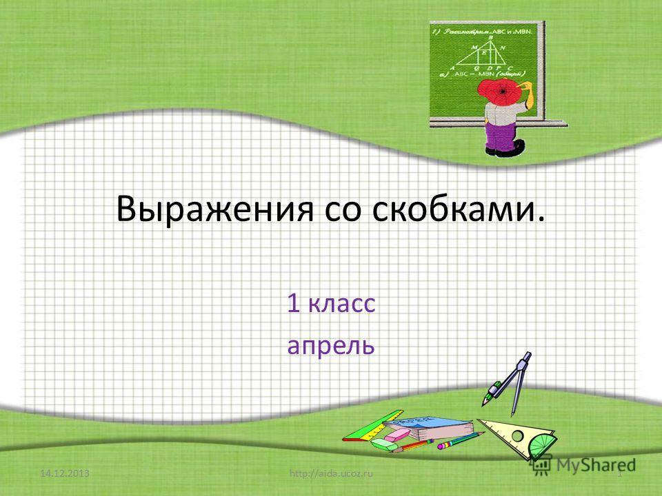 Выражения со скобками. 1 класс апрель 14.12.20131http://aida.ucoz.ru