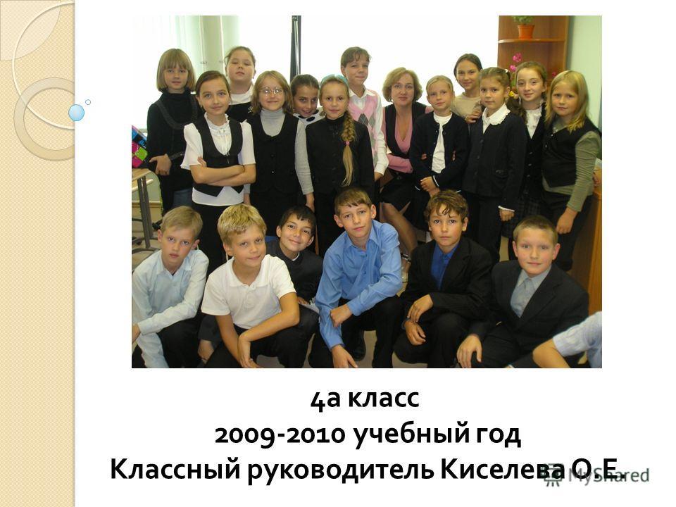 4 а класс 2009-2010 учебный год Классный руководитель Киселева О. Е.