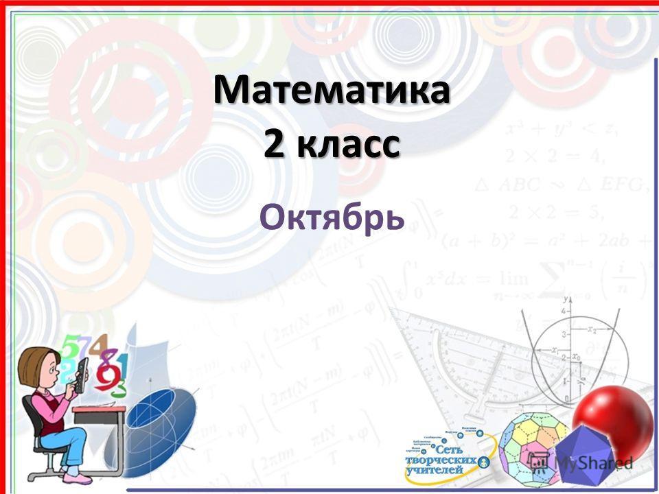 Математика 2 класс Октябрь