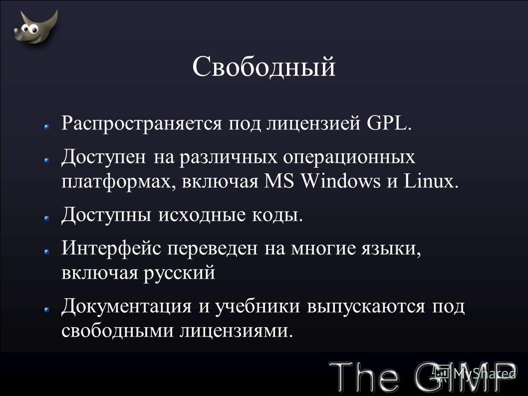 Свободный Распространяется под лицензией GPL. Доступен на различных операционных платформах, включая MS Windows и Linux. Доступны исходные коды. Интерфейс переведен на многие языки, включая русский Документация и учебники выпускаются под свободными л