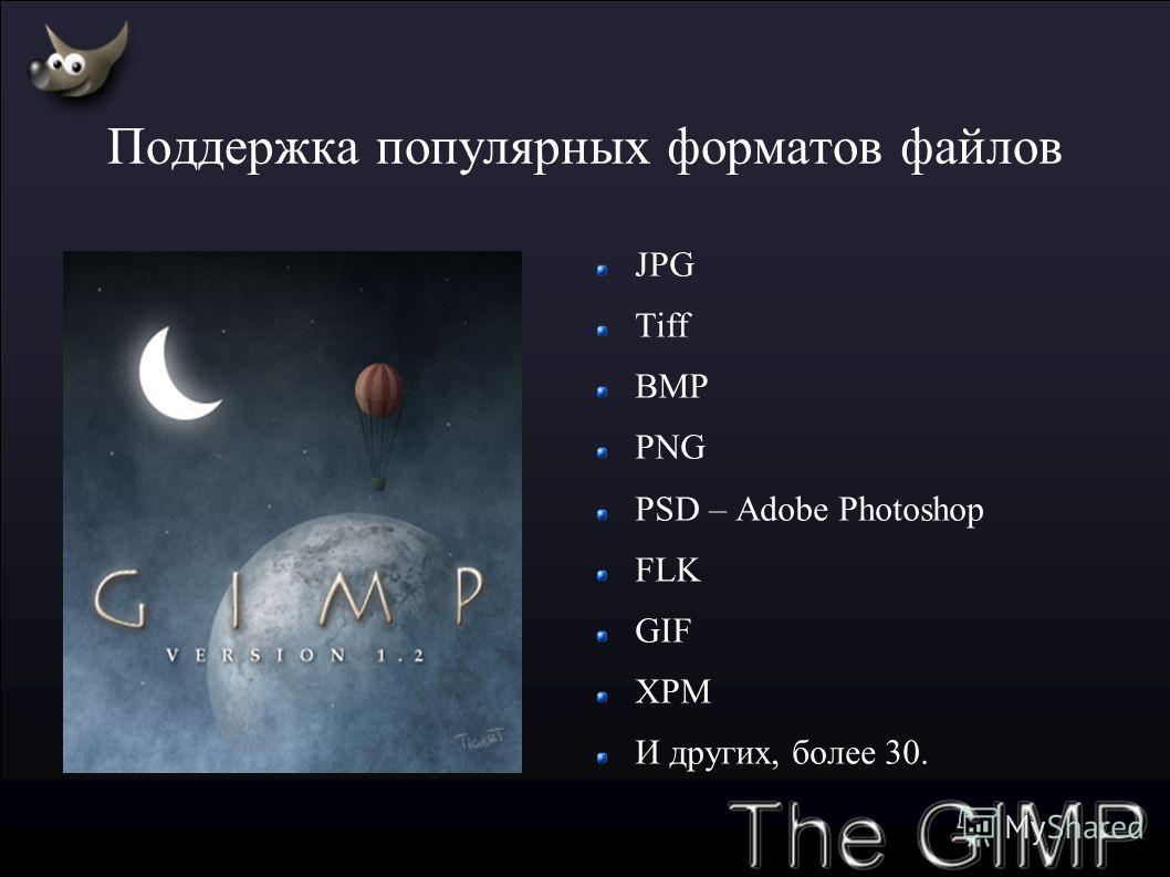 Поддержка популярных форматов файлов JPG Tiff BMP PNG PSD – Adobe Photoshop FLK GIF XPM И других, более 30.