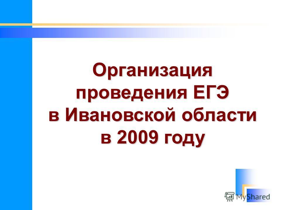 Организация проведения ЕГЭ в Ивановской области в 2009 году