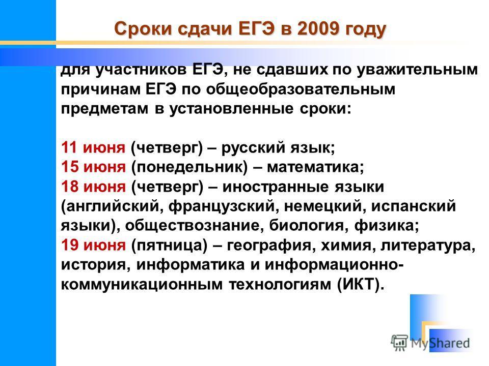 для участников ЕГЭ, не сдавших по уважительным причинам ЕГЭ по общеобразовательным предметам в установленные сроки: 11 июня (четверг) – русский язык; 15 июня (понедельник) – математика; 18 июня (четверг) – иностранные языки (английский, французский,