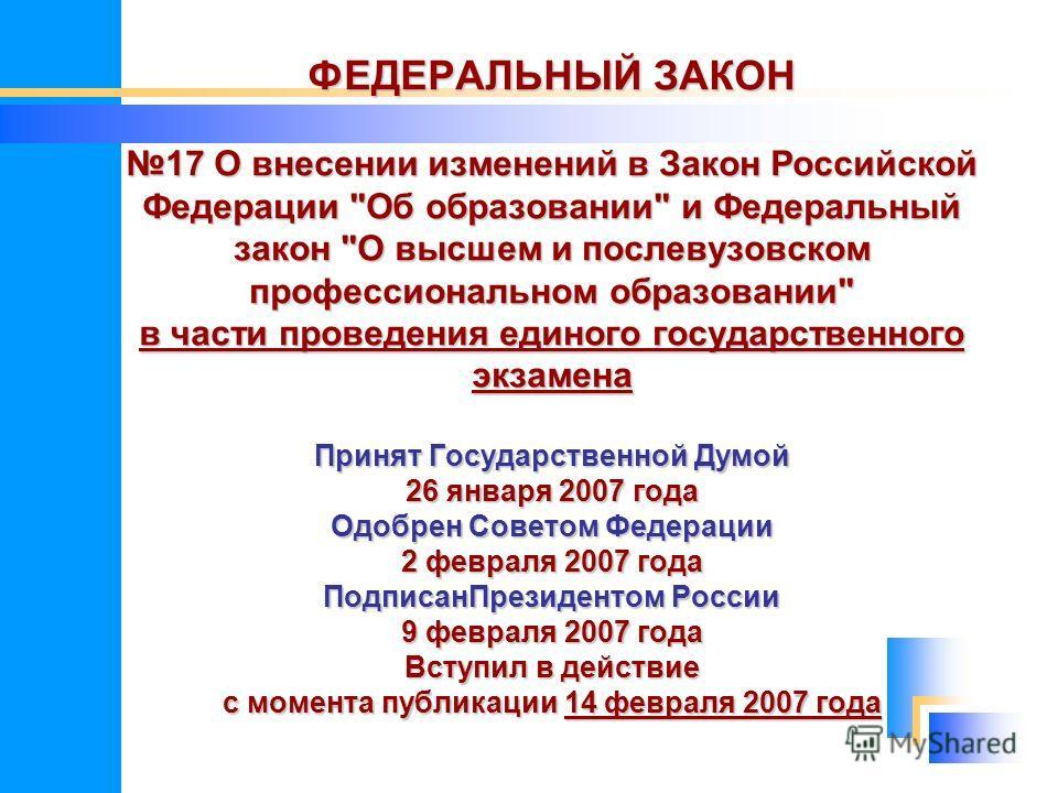 ФЕДЕРАЛЬНЫЙ ЗАКОН 17 О внесении изменений в Закон Российской Федерации