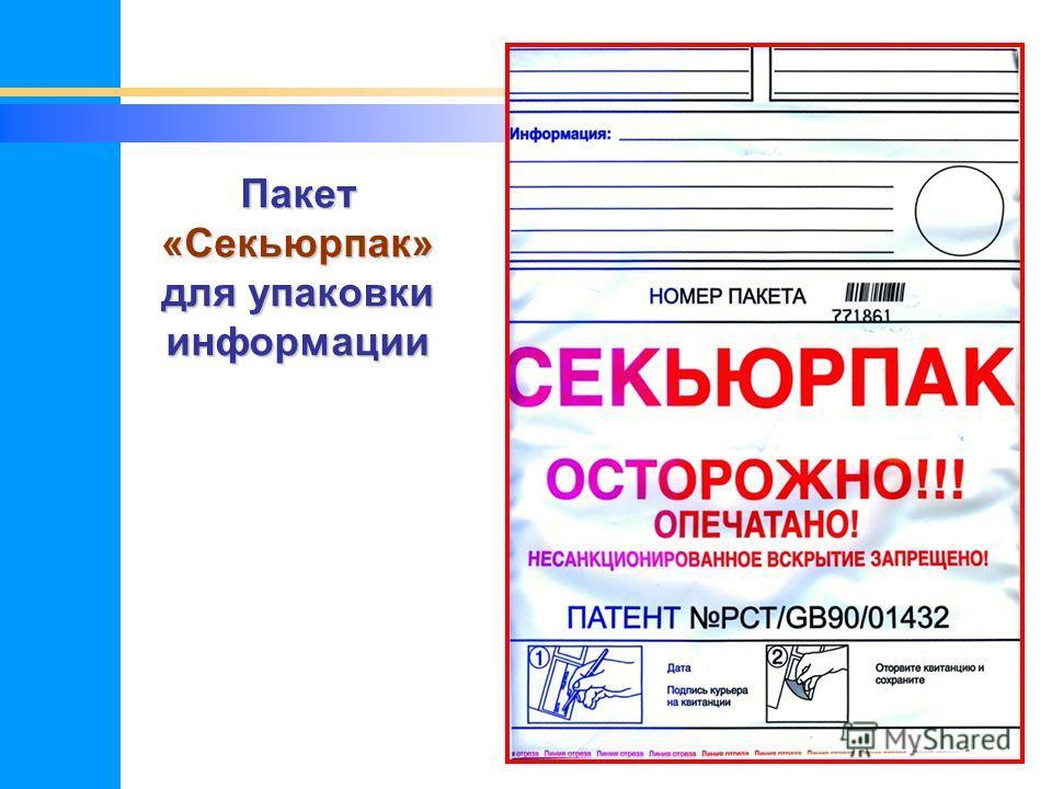 Пакет «Секьюрпак» для упаковки информации