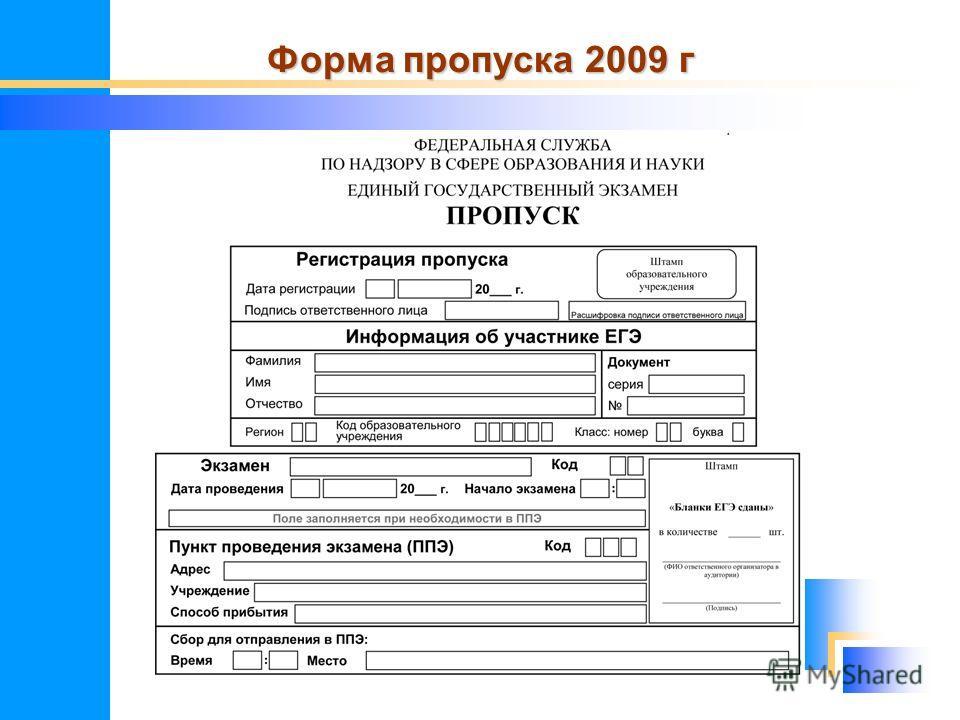Форма пропуска 2009 г