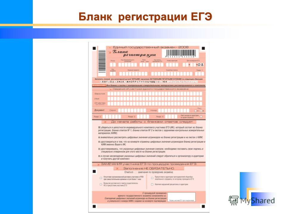 Бланк регистрации ЕГЭ