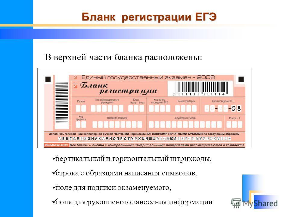 В верхней части бланка расположены: вертикальный и горизонтальный штрихкоды, строка с образцами написания символов, поле для подписи экзаменуемого, поля для рукописного занесения информации.