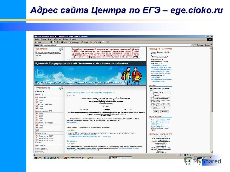 Адрес сайта Центра по ЕГЭ – ege.cioko.ru