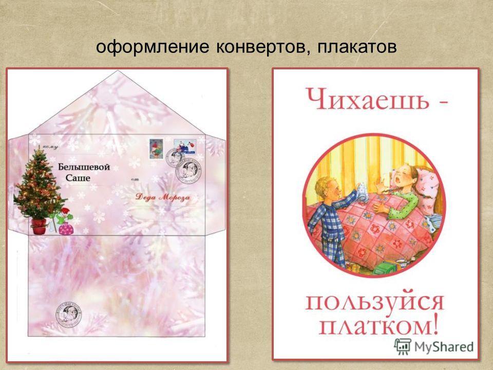 оформление конвертов, плакатов