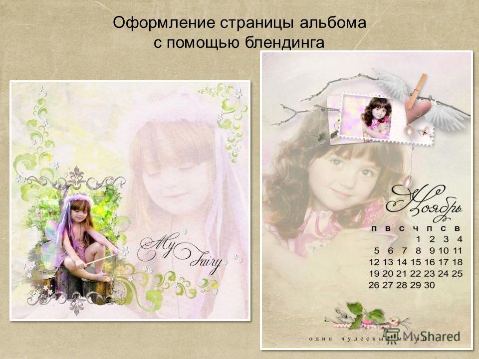 Оформление страницы альбома с помощью блендинга
